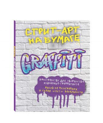 Стрит-арт на бумаге. Graffiti