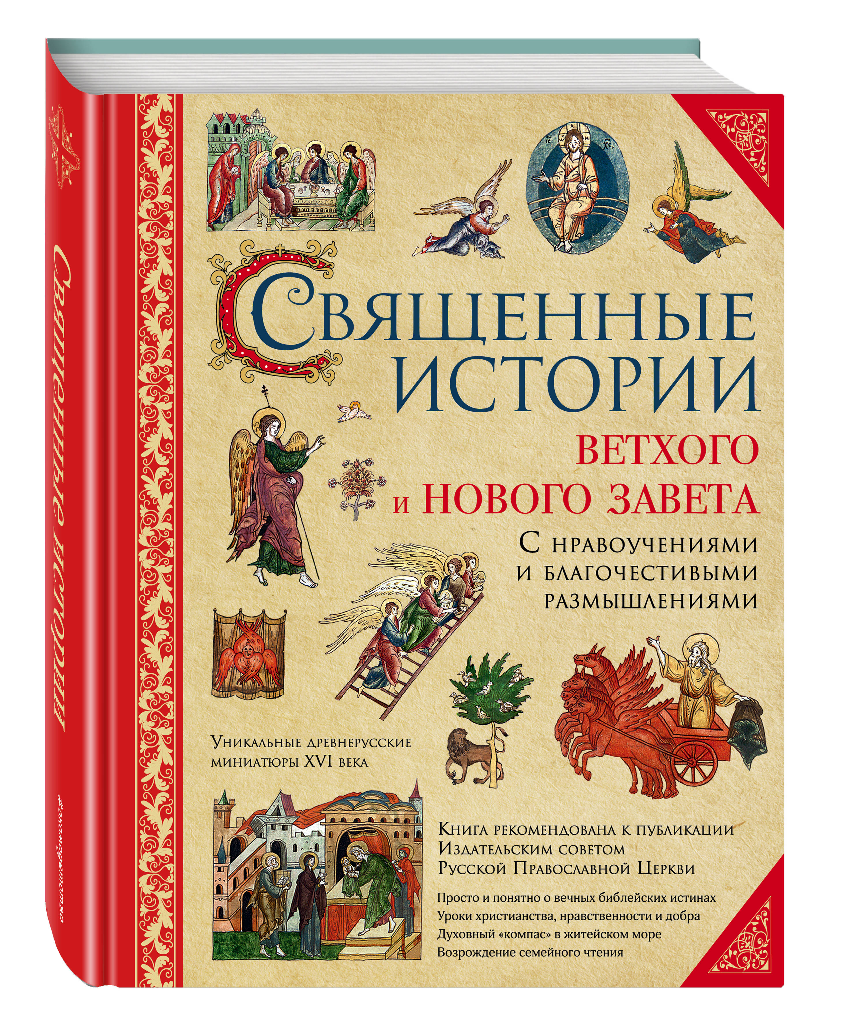 Священные истории Ветхого и Нового Завета сколько надо очков работы чтобы продать груз в archeage