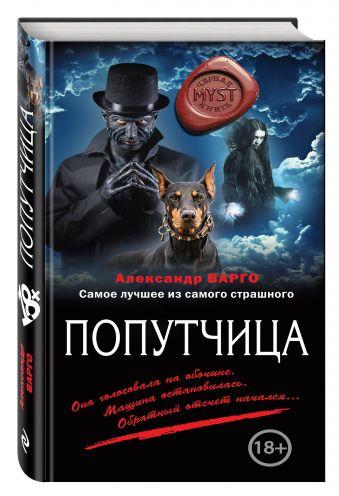 Попутчица Александр Варго