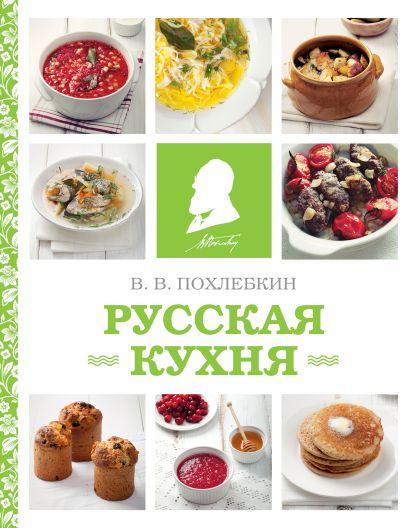 Русская кухня (фото) - фото 1