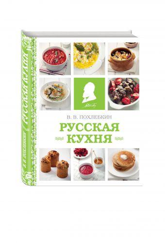 Русская кухня (фото) Похлебкин В.В.