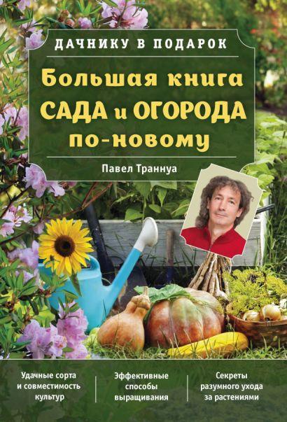 Большая книга сада и огорода по-новому (зеленая) - фото 1