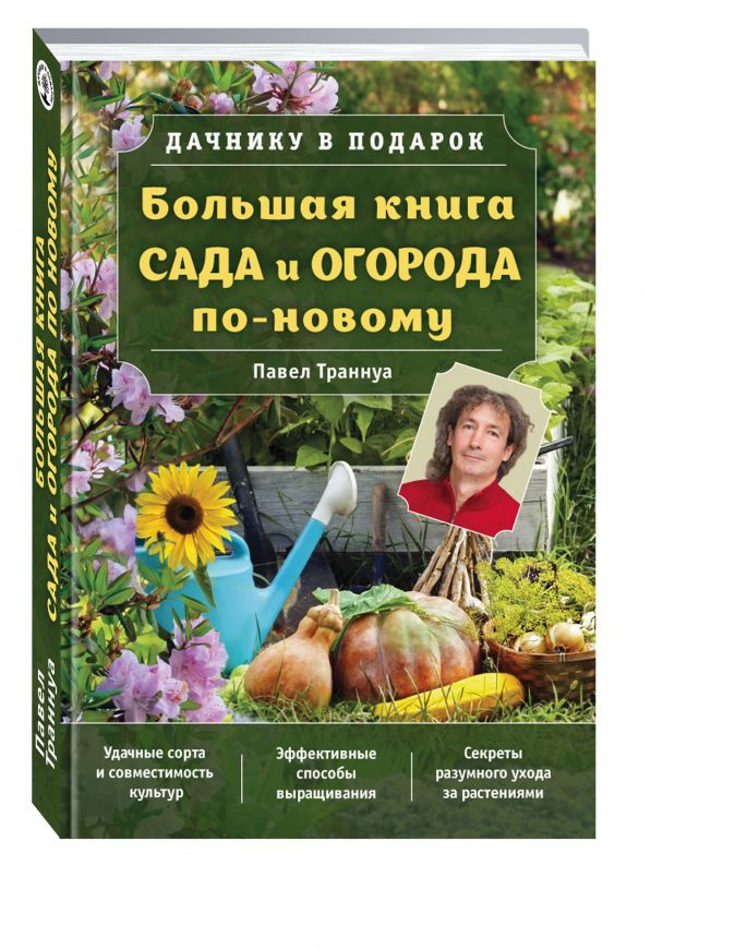Павел Траннуа - Большая книга сада и огорода по-новому (зеленая) обложка книги