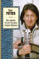 Олег Митяев - Как здорово, что все мы здесь сегодня собрались' обложка книги