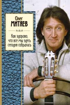 Как здорово, что все мы здесь сегодня собрались Олег Митяев
