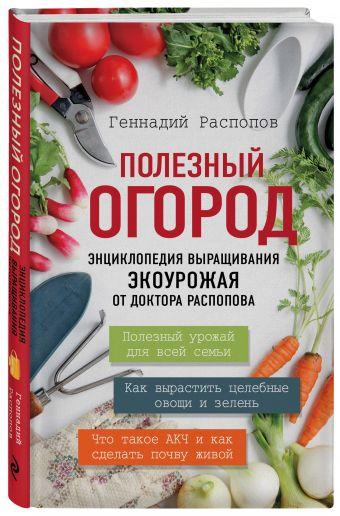 Энциклопедия здорового огорода Распопов Г.Ф.