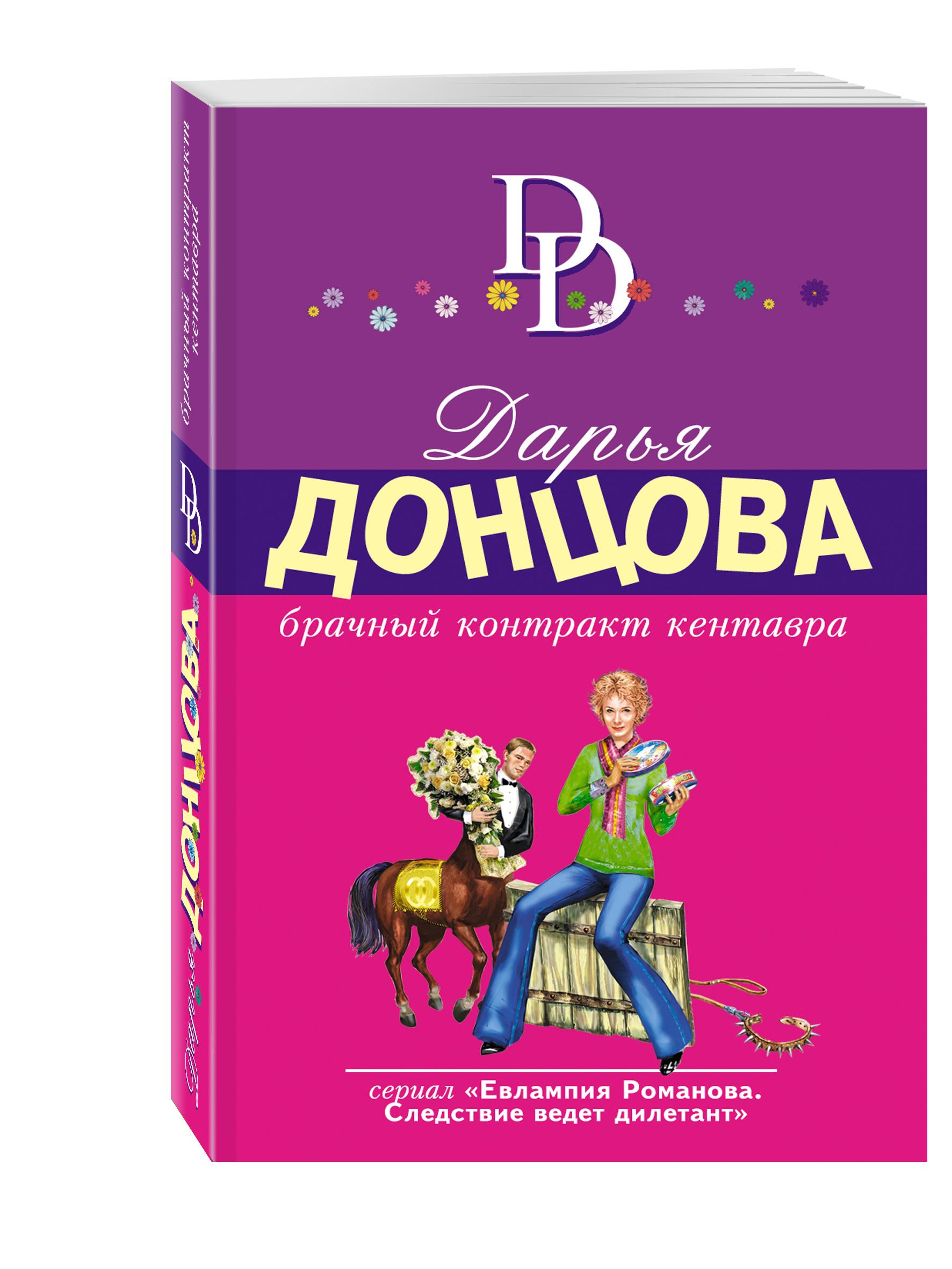 Донцова Д.А. Брачный контракт кентавра дом или коттедж в ниж обл