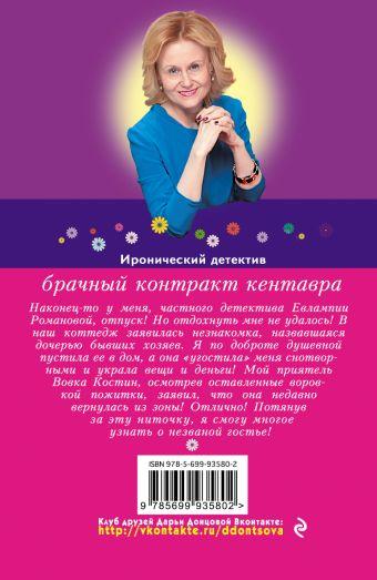 Брачный контракт кентавра Дарья Донцова