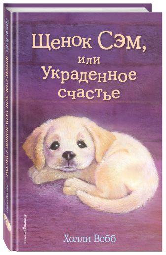 Холли Вебб - Щенок Сэм, или Украденное счастье (выпуск 30) обложка книги