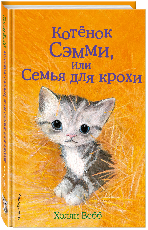 Холли Вебб Котёнок Сэмми, или Семья для крохи