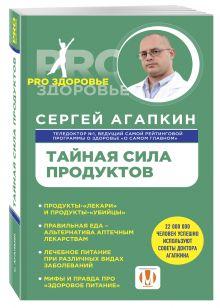 PRO здоровье (обложка)