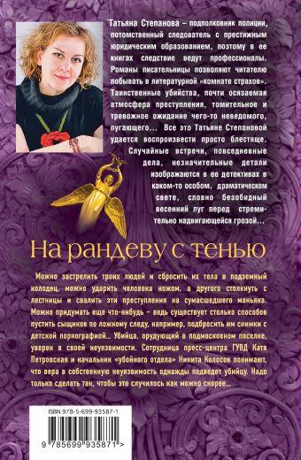 На рандеву с тенью Татьяна Степанова