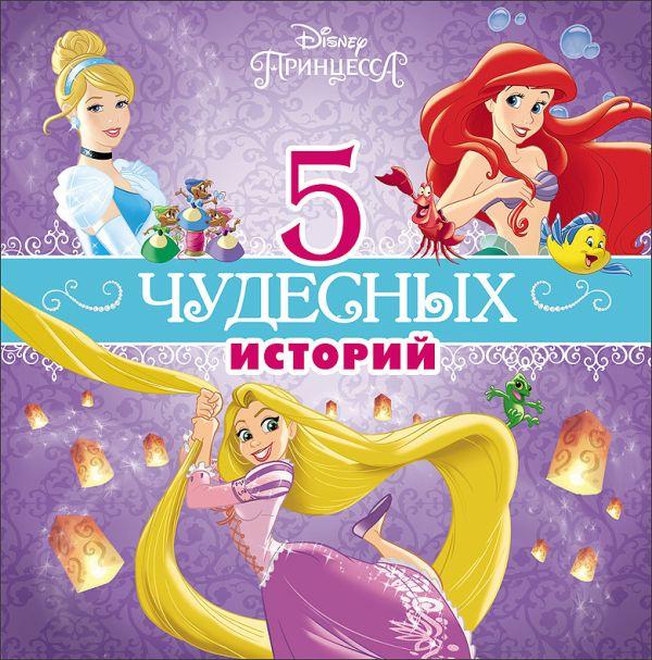 DISNEY. 5 ЧУДЕСНЫХ ИСТОРИЙ (Принцессы)