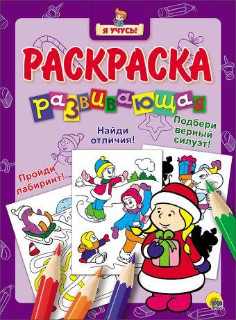 """""""Я УЧУСЬ!"""" РАЗВИВАЮЩАЯ РАСКРАСКА 35 (Новогодка) Снегурочка"""