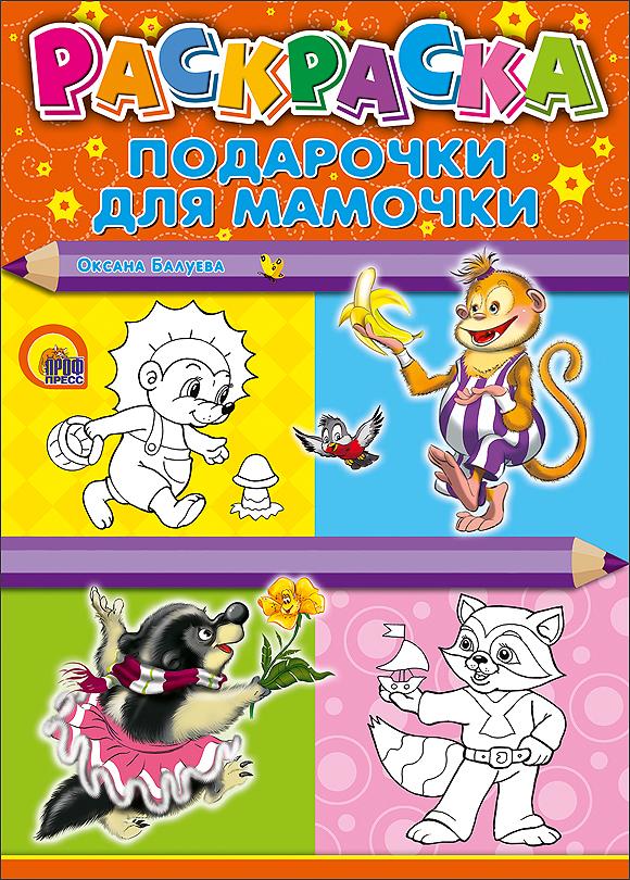 Балуева О. - РАСКРАСКА А4. ПОДАРОЧКИ ДЛЯ МАМОЧКИ (Балуева) обложка книги