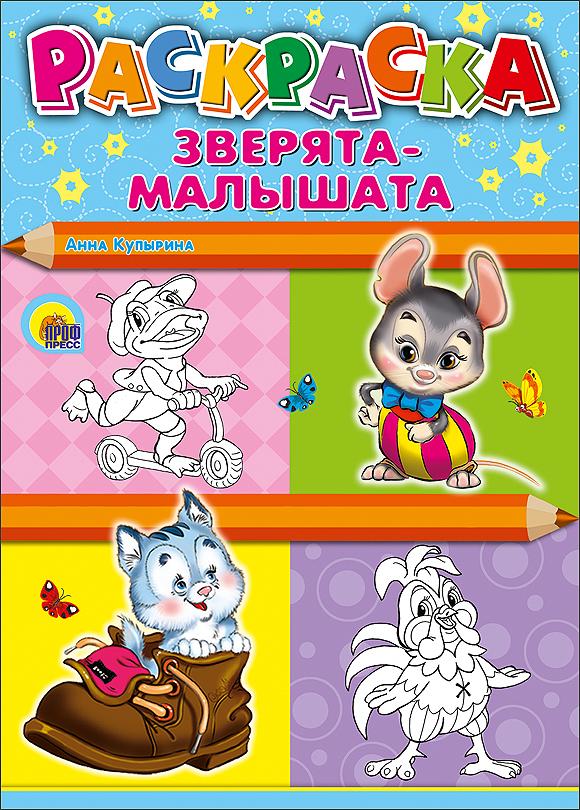А. Купырина РАСКРАСКА А4. ЗВЕРЯТА-МАЛЫШАТА (Купырина)