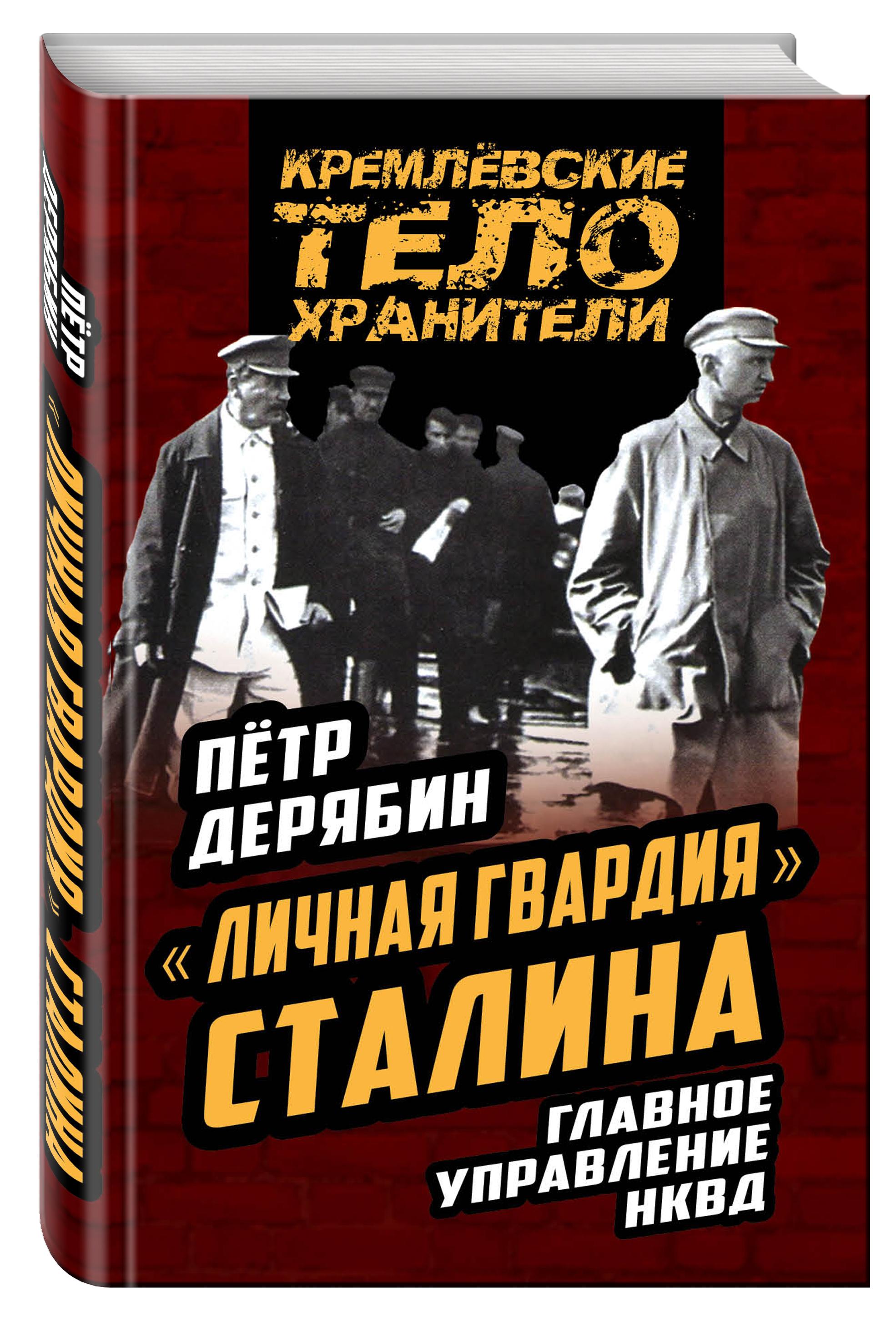 Дерябин П.С. «Личная гвардия» Сталина. Главное управление НКВД плакаты сталина в москве