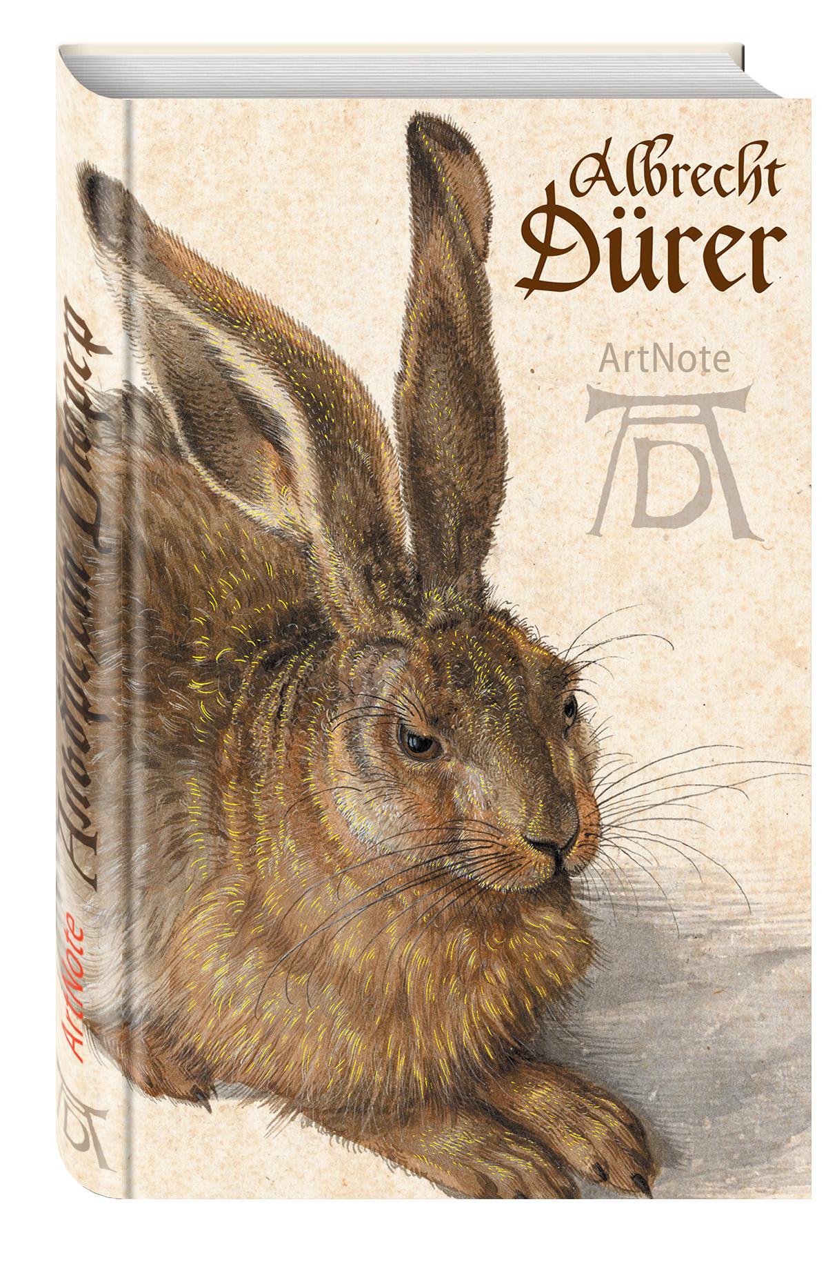 Альбрехт Дюрер. ArtNote (заяц)