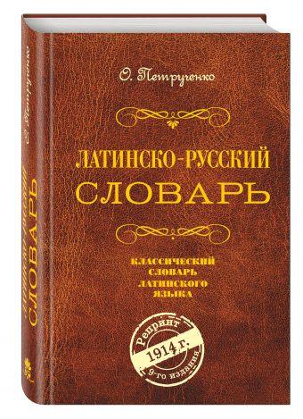 Латинско-русский словарь. Репринт 9-го издания 1914 г. О.А. Петрученко