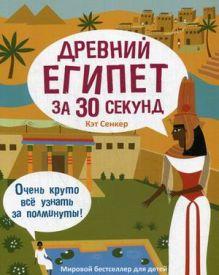 30 секунд. Древний Египет за 30 секунд. Сенкер К.