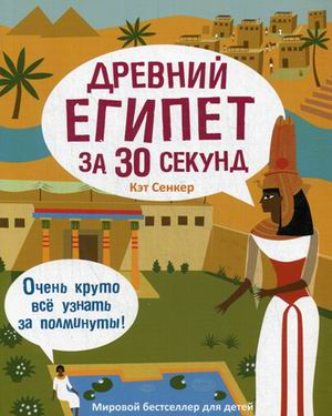 30 секунд. Древний Египет за 30 секунд. Сенкер К. Сенкер К.