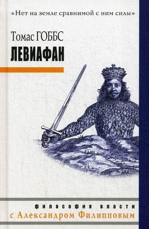 Томас Гоббс - Левиафан. Томас Гоббс обложка книги
