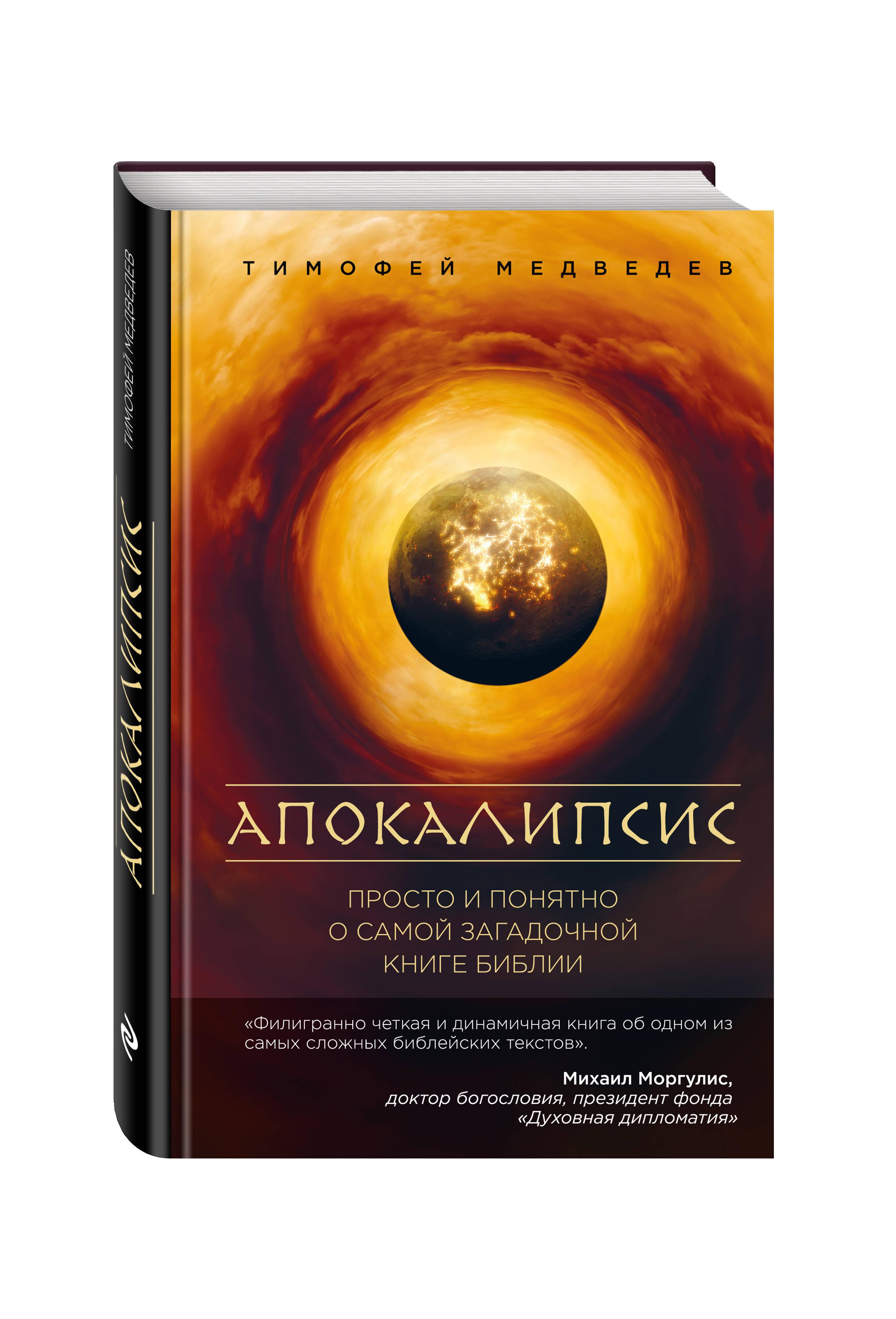Тимофей Медведев Апокалипсис. Просто и понятно о самой загадочной книге Библии