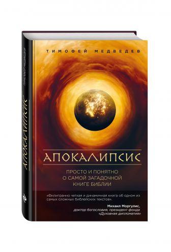 Тимофей Медведев - Апокалипсис. Просто и понятно о самой загадочной книге Библии обложка книги