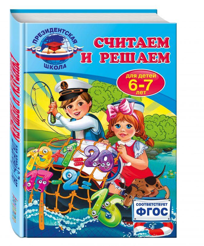Т.Ю. Болтенко - Считаем и решаем: для детей 6-7 лет обложка книги