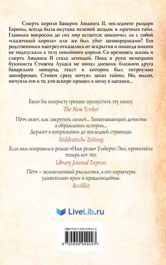 Заговор Людвига Оливер Пётч