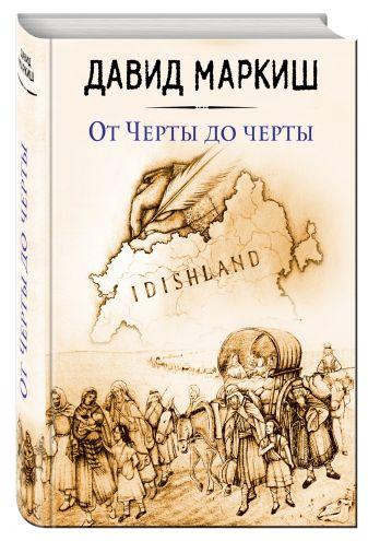 Давид Маркиш - От Черты до черты обложка книги