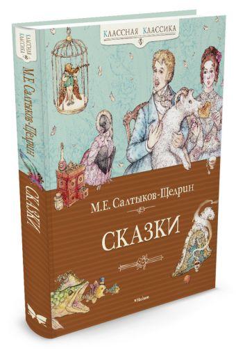 Сказки Салтыков-Щедрин М.