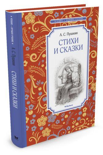 Пушкин А. - Стихи и сказки обложка книги