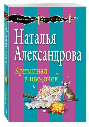 Криминал в цветочек Александрова Н.Н.