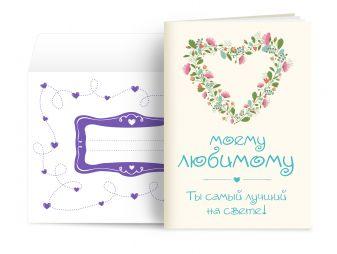 Ольга Епифанова - Моему любимому! Ты самый лучший на свете! обложка книги