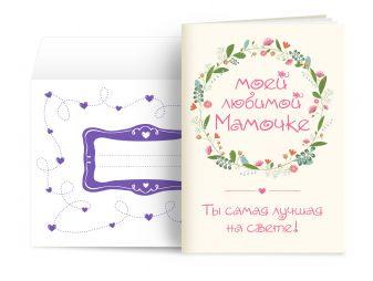 Наталья Матушевская - Моей любимой мамочке. Ты самая лучшая на свете! обложка книги