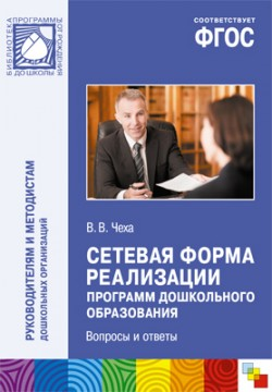 ФГОС Сетевая форма реализации программ дошкольного образования Чеха В.В.