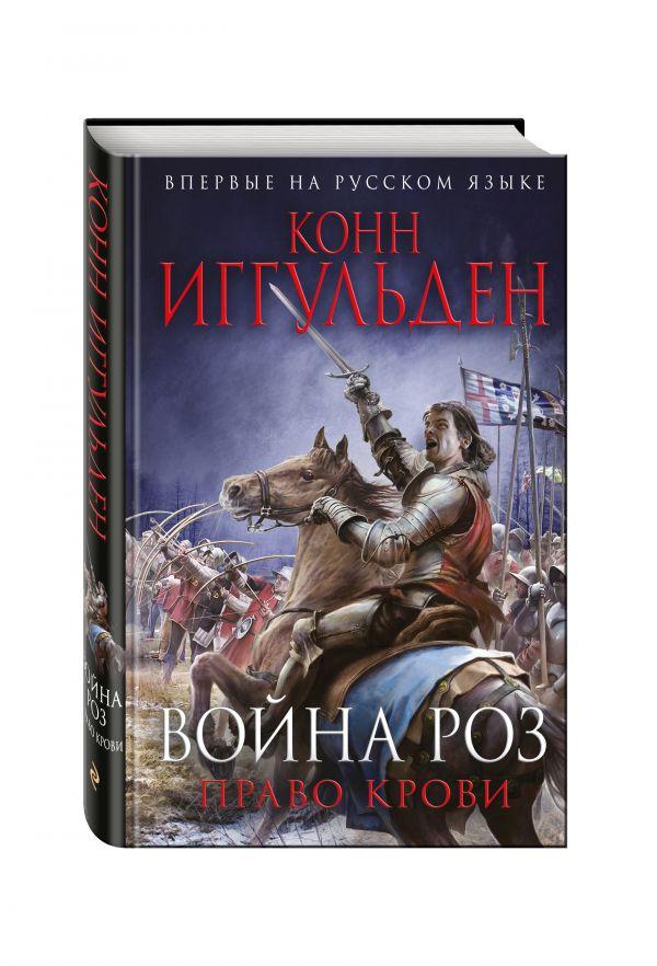 Zakazat.ru: Война роз. Право крови. Иггульден Конн