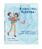 Сьюзен Акасс - Я люблю тебя, папочка! (I love you Dad)' обложка книги