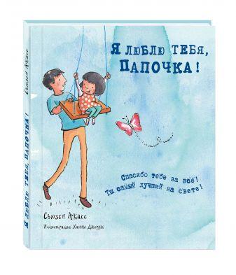 Сьюзен Акасс - Я люблю тебя, папочка! (I love you Dad) обложка книги