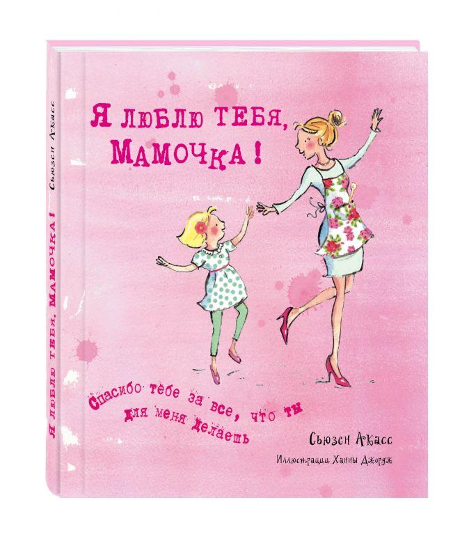 Сьюзен Акасс - Я люблю тебя, Мамочка! (I Love You Mum) обложка книги