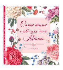 Самые теплые слова для моей мамы (цветы)