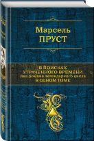 Марсель Пруст - В поисках утраченного времени' обложка книги