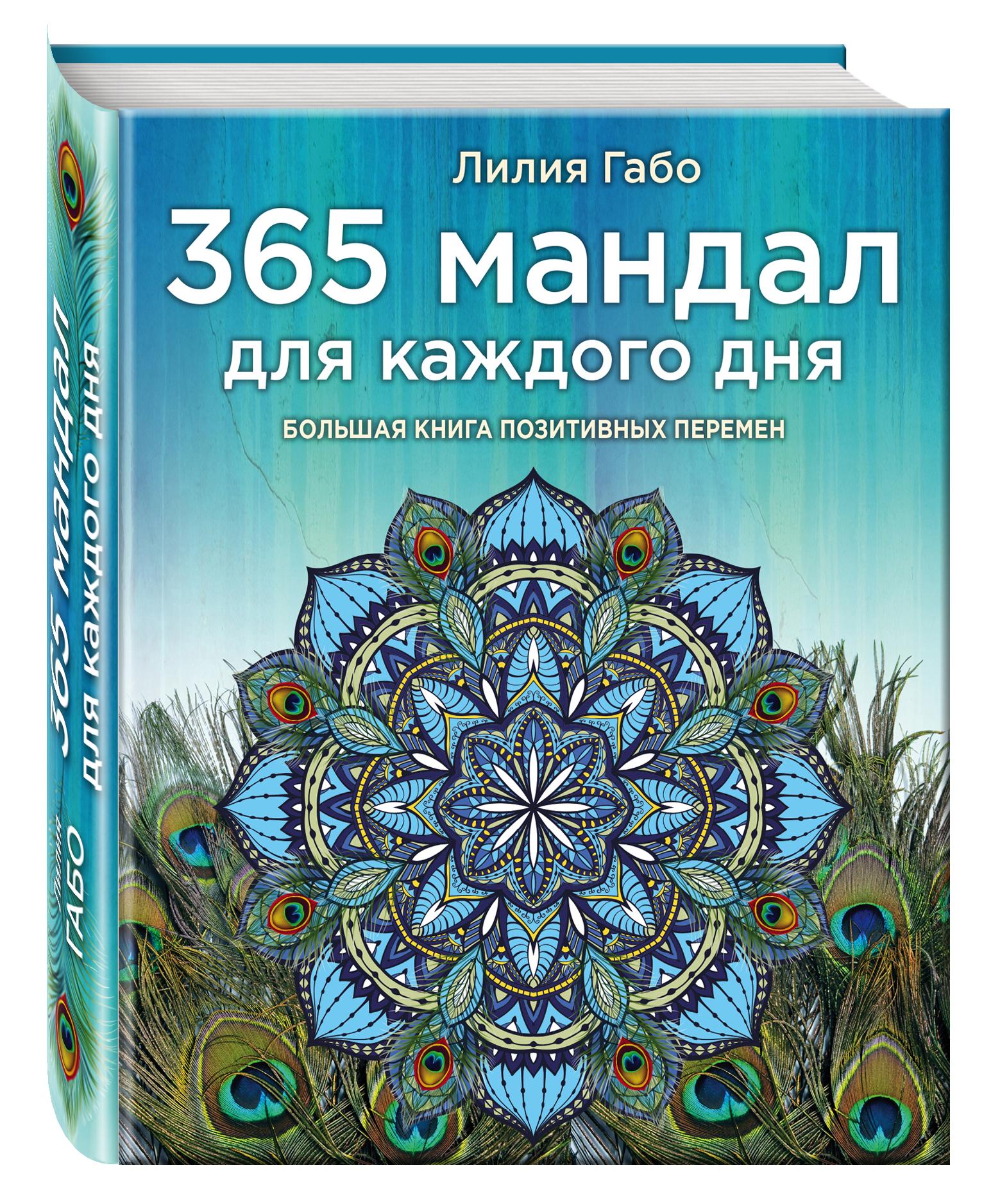 Лилия Габо 365 мандал для каждого дня. Большая книга позитивных перемен (павлин)