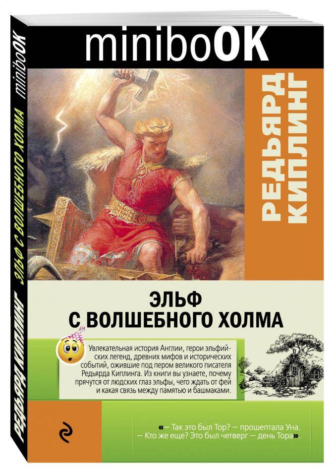 Редьярд Киплинг - Эльф с Волшебного холма обложка книги