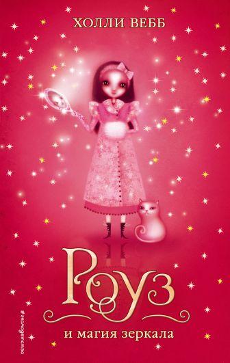 Холли Вебб - Роуз и магия зеркала (# 4) обложка книги