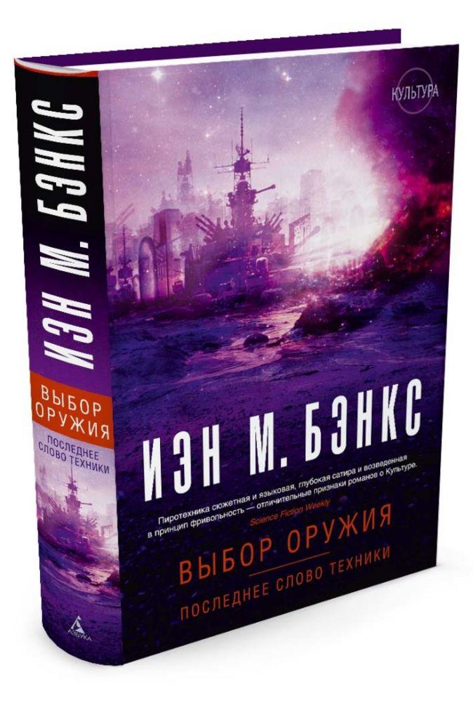 Бэнкс И.М. - Выбор оружия. Последнее слово техники: роман, повесть, рассказы обложка книги