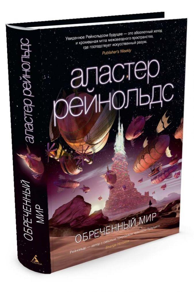 Рейнольдс А. - Обреченный мир: роман обложка книги