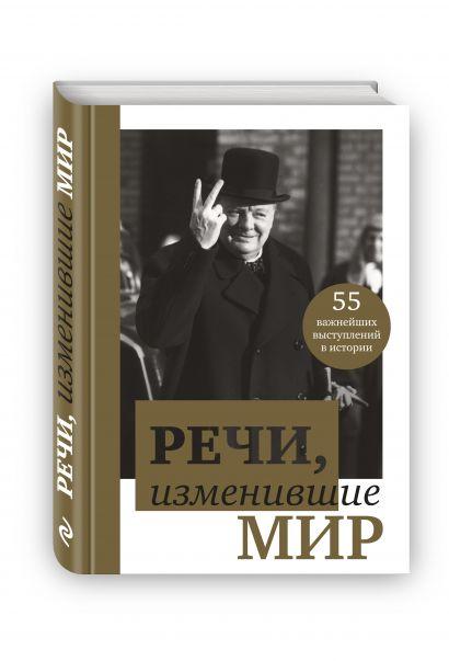 Речи, изменившие мир (Черчилль) - фото 1