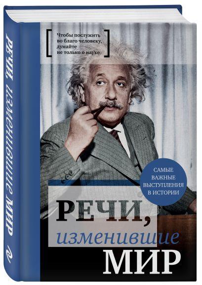 Речи, изменившие мир (Эйнштейн) - фото 1